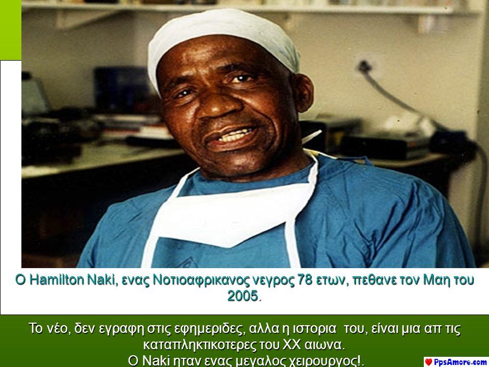 Ο Ηamilton Naki, ενας Νοτιοαφρικανος νεγρος 78 ετων, πεθανε τον Μαη του 2005.