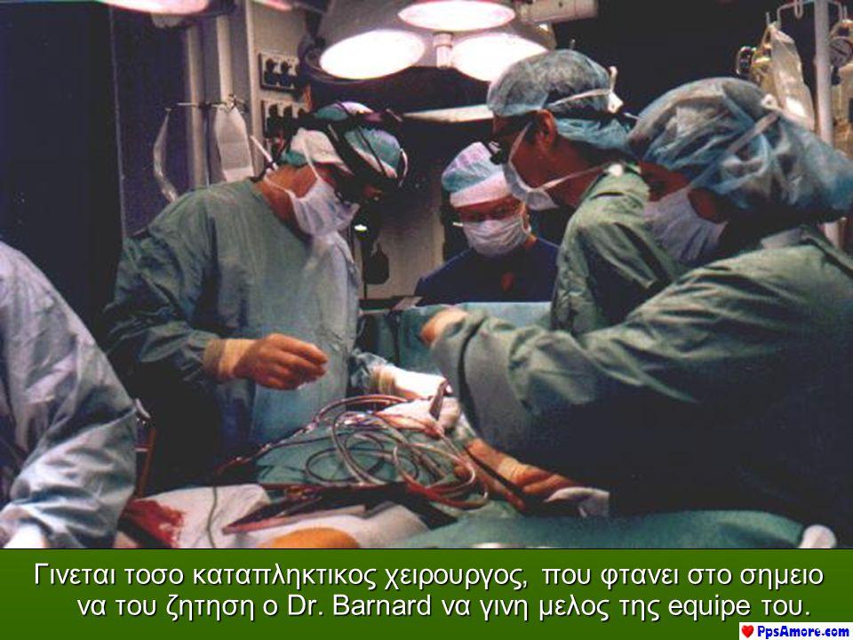 Γινεται τοσο καταπληκτικος χειρουργος, που φτανει στο σημειο να του ζητηση ο Dr.