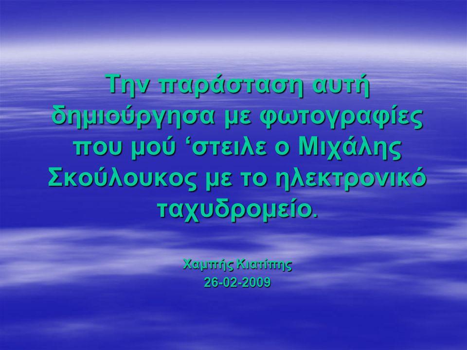 Την παράσταση αυτή δημιούργησα με φωτογραφίες που μού 'στειλε ο Μιχάλης Σκούλουκος με το ηλεκτρονικό ταχυδρομείο. Χαμπής Κιατίπης 26-02-2009