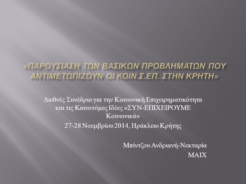 Διεθνές Συνέδριο για την Κοινωνική Επιχειρηματικότητα και τις Καινοτόμες Ιδέες « ΣΥΝ - ΕΠΙΧΕΙΡΟΥΜΕ Κοινωνικά » 27-28 Νοεμβρίου 2014, Ηράκλειο Κρήτης Μπίντζου Ανδριανή - Νεκταρία ΜΑΙΧ