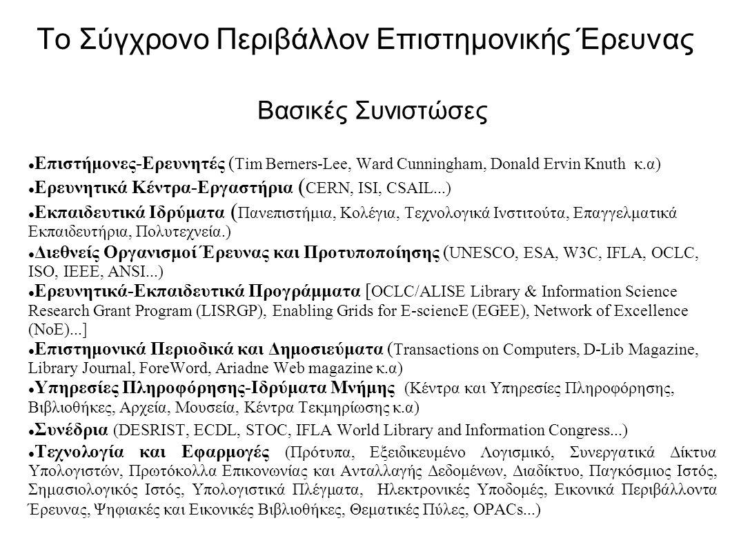 Το Σύγχρονο Περιβάλλον Επιστημονικής Έρευνας Βασικές Συνιστώσες Επιστήμονες-Ερευνητές ( Tim Berners-Lee, Ward Cunningham, Donald Ervin Knuth κ.α) Ερε