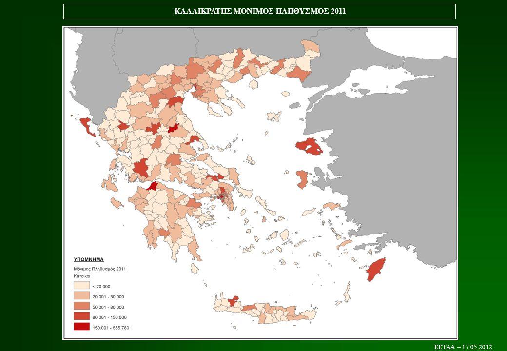 ΚΑΛΛΙΚΡΑΤΗΣ ΜΟΝΙΜΟΣ ΠΛΗΘΥΣΜΟΣ 2011 ΕΕΤΑΑ – 17.05.2012