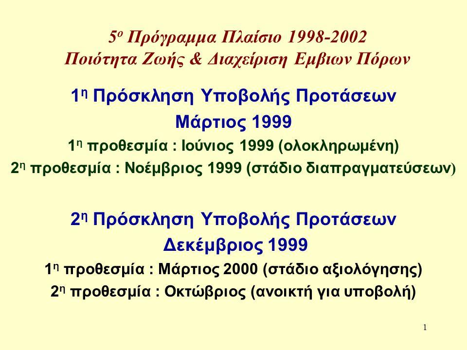 1 5 ο Πρόγραμμα Πλαίσιο 1998-2002 Ποιότητα Ζωής & Διαχείριση Εμβιων Πόρων 1 η Πρόσκληση Υποβολής Προτάσεων Μάρτιος 1999 1 η προθεσμία : Ιούνιος 1999 (