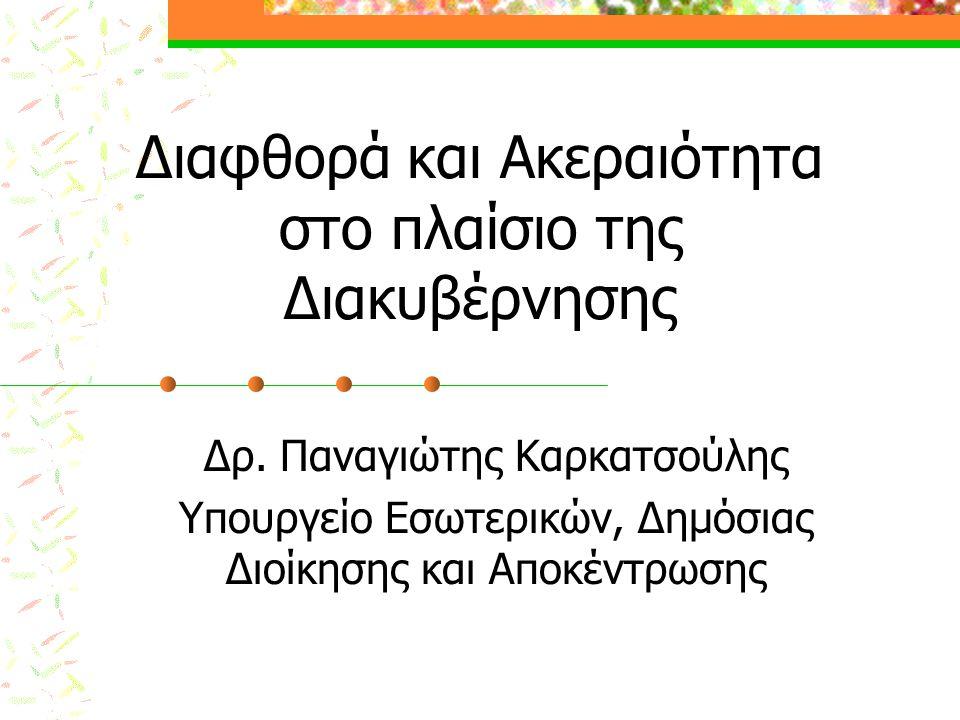 Διαφθορά και Ακεραιότητα στο πλαίσιο της Διακυβέρνησης Δρ.