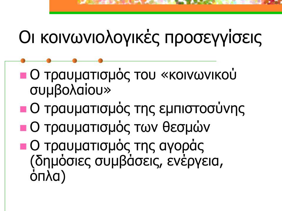 Οι κοινωνιολογικές προσεγγίσεις Ο τραυματισμός του «κοινωνικού συμβολαίου» Ο τραυματισμός της εμπιστοσύνης Ο τραυματισμός των θεσμών Ο τραυματισμός της αγοράς (δημόσιες συμβάσεις, ενέργεια, όπλα)