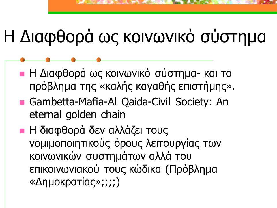 Η Διαφθορά ως κοινωνικό σύστημα Η Διαφθορά ως κοινωνικό σύστημα- και το πρόβλημα της «καλής καγαθής επιστήμης».
