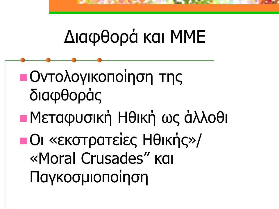 Διαφθορά και ΜΜΕ Οντολογικοποίηση της διαφθοράς Μεταφυσική Ηθική ως άλλοθι Οι «εκστρατείες Ηθικής»/ «Moral Crusades και Παγκοσμιοποίηση