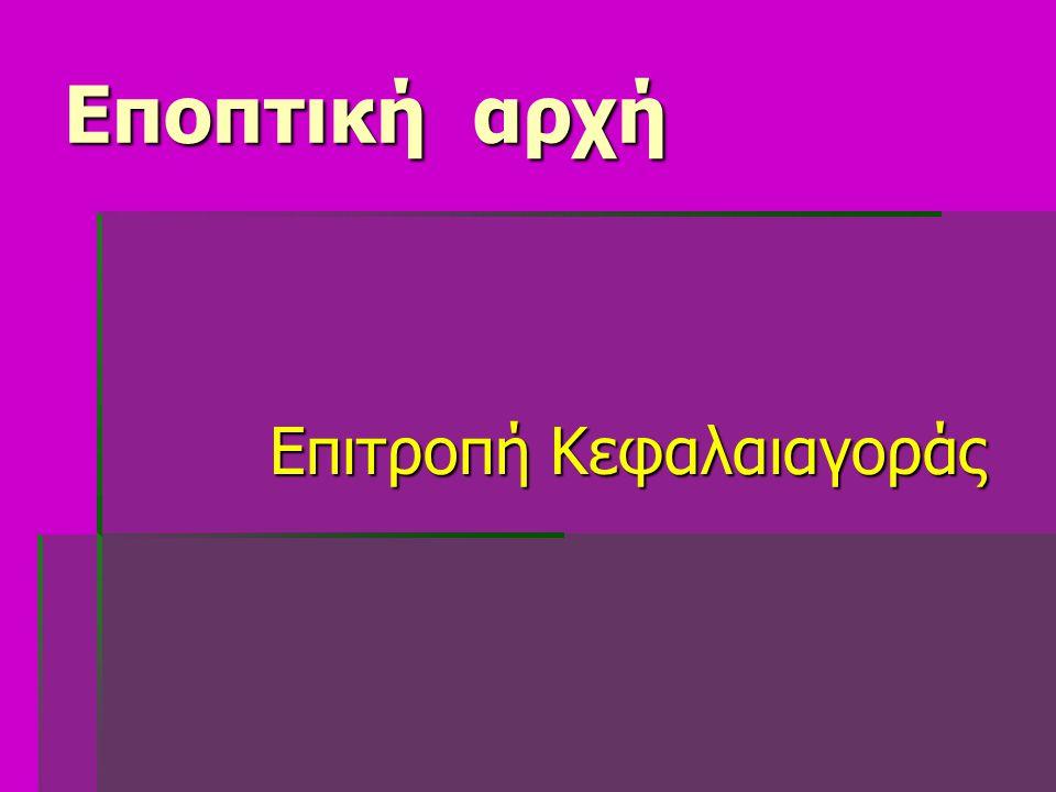Εποπτική αρχή Επιτροπή Κεφαλαιαγοράς Επιτροπή Κεφαλαιαγοράς