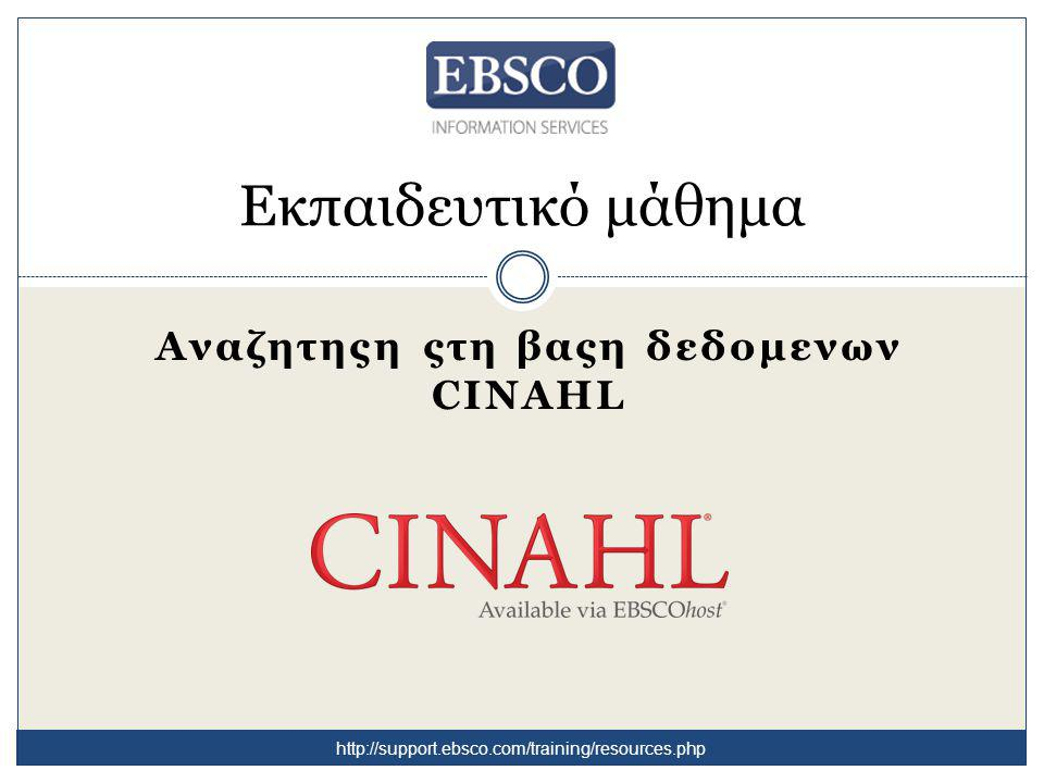 Εκπαιδευτικό μάθημα Αναζητηςη ςτη βαςη δεδομενων CINAHL http://support.ebsco.com/training/resources.php