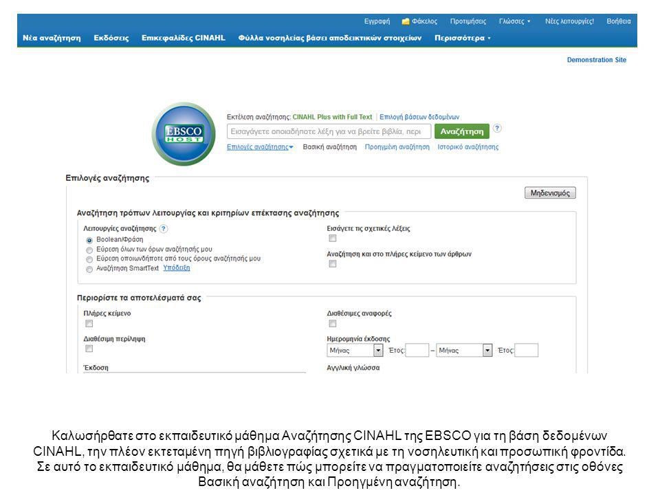 Καλωσήρθατε στο εκπαιδευτικό μάθημα Αναζήτησης CINAHL της EBSCO για τη βάση δεδομένων CINAHL, την πλέον εκτεταμένη πηγή βιβλιογραφίας σχετικά με τη νοσηλευτική και προσωπική φροντίδα.