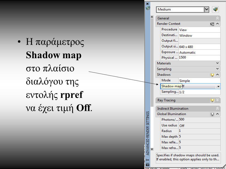 Η παράμετρος Shadow map στο πλαίσιο διαλόγου της εντολής rpref να έχει τιμή Off.