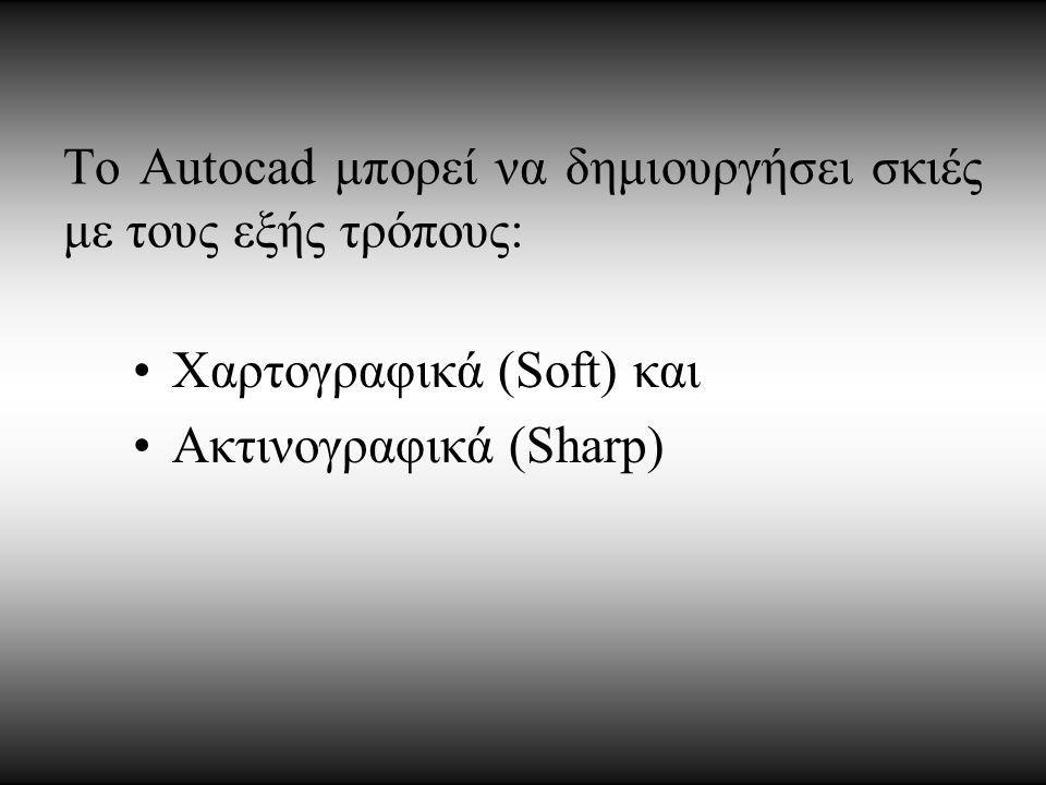 Το Autocad μπορεί να δημιουργήσει σκιές με τους εξής τρόπους: Χαρτογραφικά (Soft) και Ακτινογραφικά (Sharp)