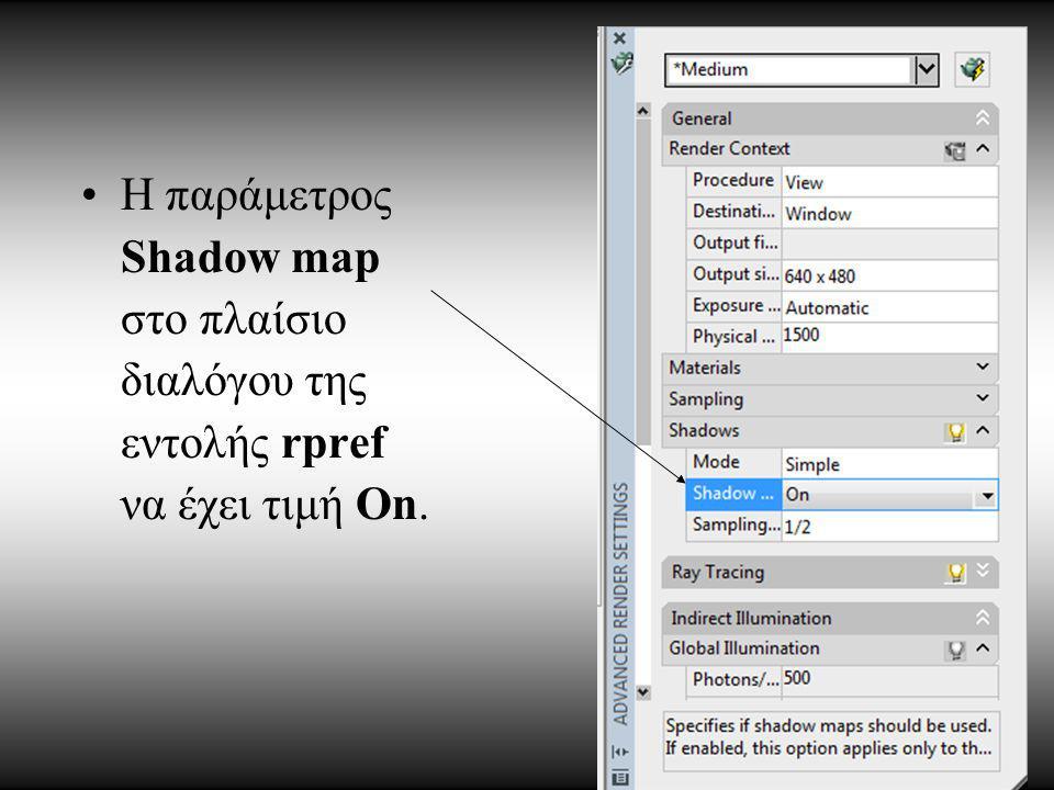 Η παράμετρος Shadow map στο πλαίσιο διαλόγου της εντολής rpref να έχει τιμή On.