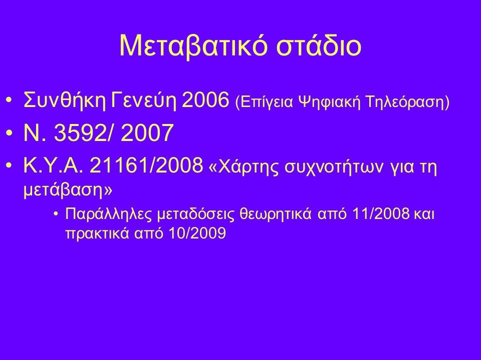 Μεταβατικό στάδιο Συνθήκη Γενεύη 2006 (Επίγεια Ψηφιακή Τηλεόραση) Ν.