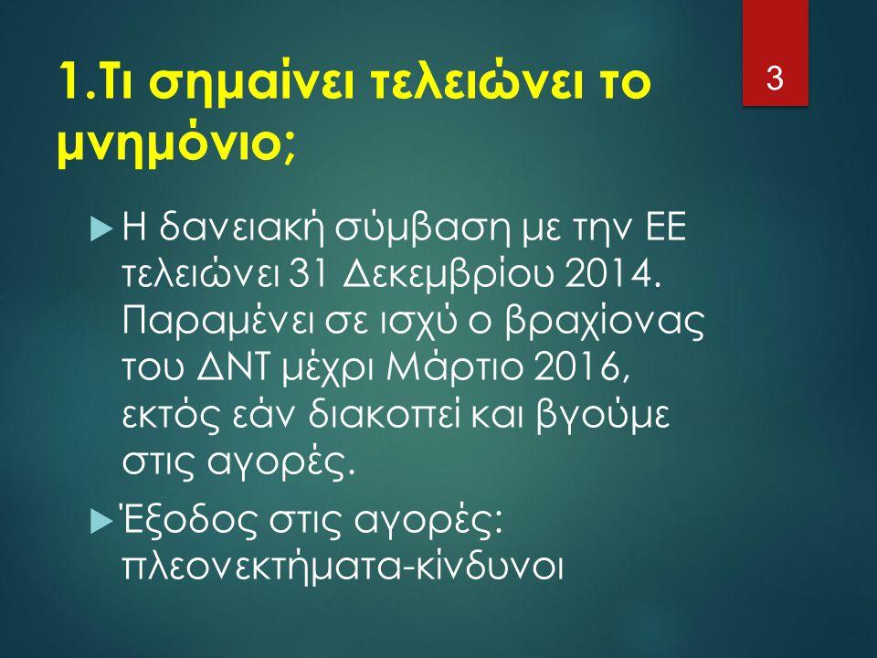 1.Τι σημαίνει τελειώνει το μνημόνιο;  Η δανειακή σύμβαση με την ΕΕ τελειώνει 31 Δεκεμβρίου 2014. Παραμένει σε ισχύ ο βραχίονας του ΔΝΤ μέχρι Μάρτιο 2