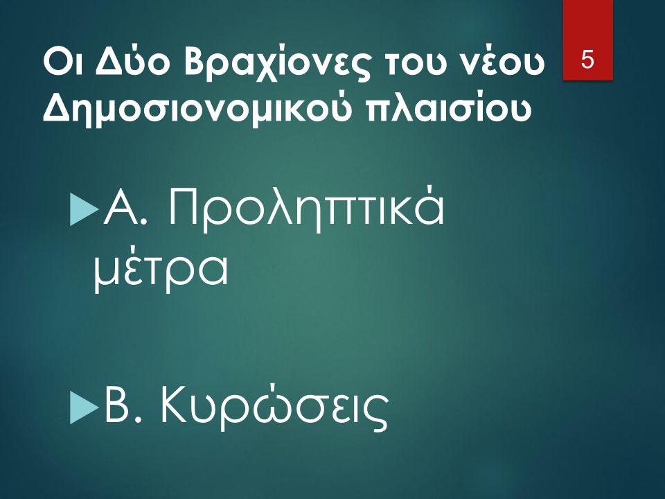 Οι Δύο Βραχίονες του νέου Δημοσιονομικού πλαισίου  Α. Προληπτικά μέτρα  Β. Κυρώσεις 5