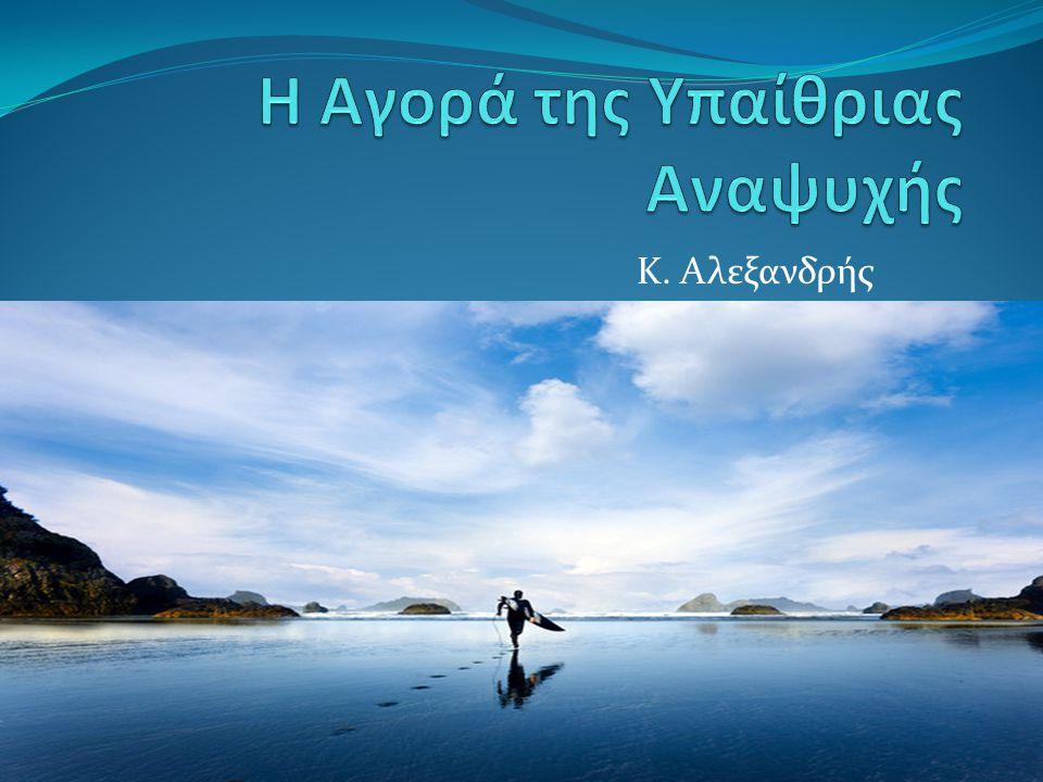 Κ. Αλεξανδρής