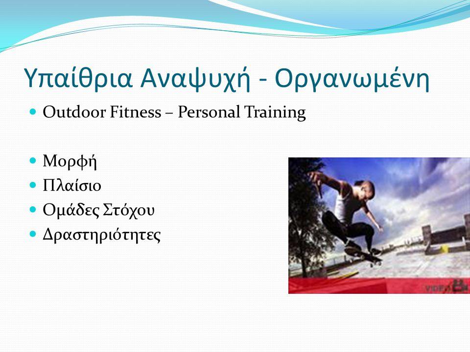 Υπαίθρια Αναψυχή - Οργανωμένη Outdoor Fitness – Personal Training Μορφή Πλαίσιο Ομάδες Στόχου Δραστηριότητες
