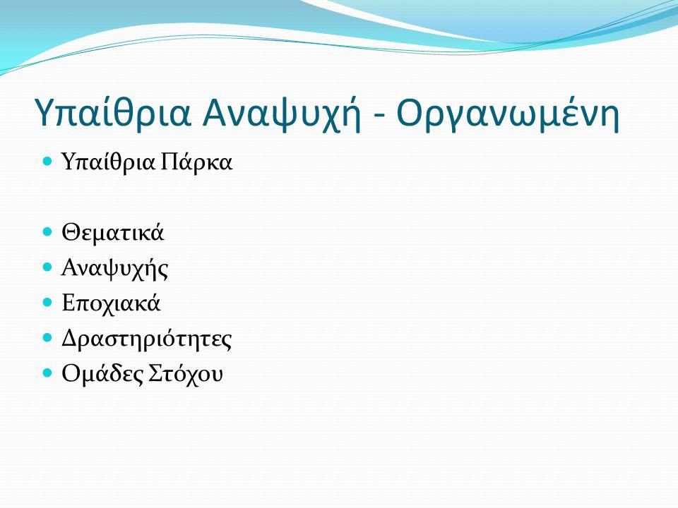 Υπαίθρια Αναψυχή - Οργανωμένη Υπαίθρια Πάρκα Θεματικά Αναψυχής Εποχιακά Δραστηριότητες Ομάδες Στόχου