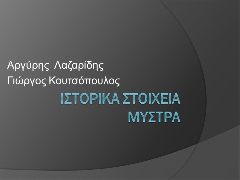 Αργύρης Λαζαρίδης Γιώργος Κουτσόπουλος