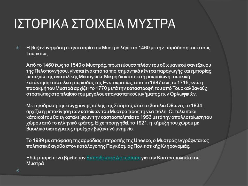 ΙΣΤΟΡΙΚΑ ΣΤΟΙΧΕΙΑ ΜΥΣΤΡΑ  Η βυζαντινή φάση στην ιστορία του Μυστρά λήγει το 1460 με την παράδοσή του στους Τούρκους. Από το 1460 έως το 1540 ο Μυστρά