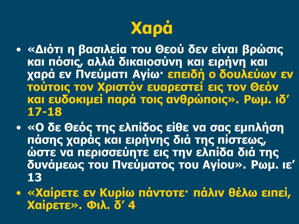 Χαρά «Διότι η βασιλεία του Θεού δεν είναι βρώσις και πόσις, αλλά δικαιοσύνη και ειρήνη και χαρά εν Πνεύματι Αγίω· επειδή ο δουλεύων εν τούτοις τον Χρι