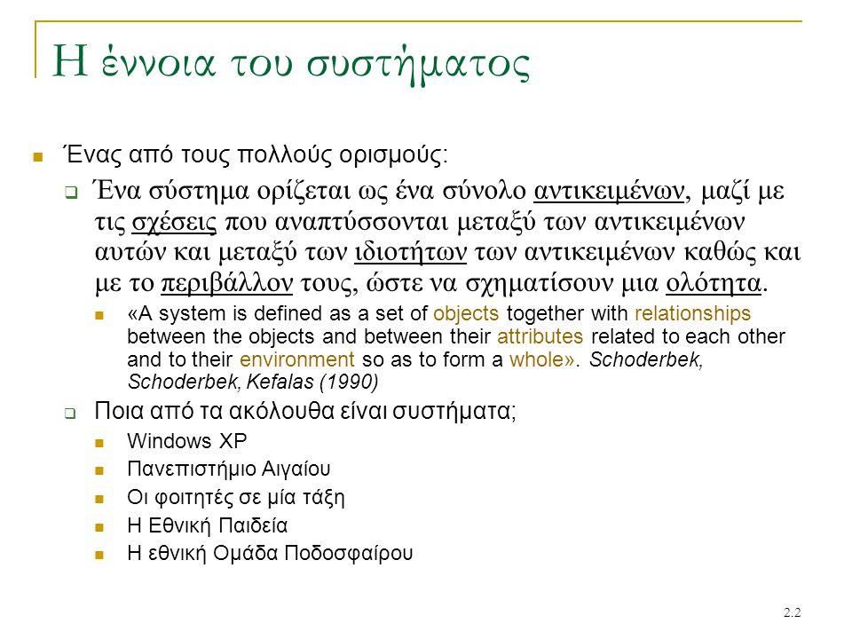 2.3 Αντικείμενα και γνωρίσματα Αντικείμενα: Μας ενδιαφέρει η λειτουργία (συμπεριφορά) των αντικειμένων ενός συστήματος.
