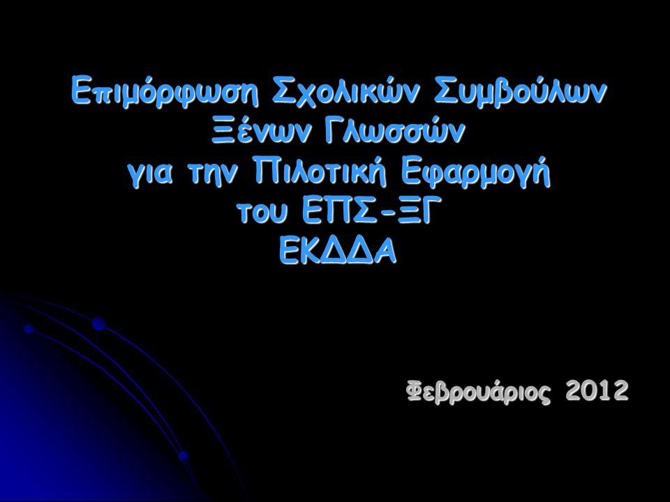 Επιμόρφωση Σχολικών Συμβούλων Ξένων Γλωσσών για την Πιλοτική Εφαρμογή του ΕΠΣ-ΞΓ ΕΚΔΔΑ Φεβρουάριος 2012