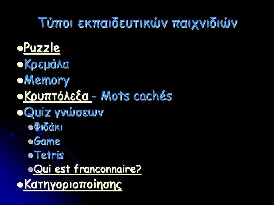 Τύποι εκπαιδευτικών παιχνιδιών Puzzle Puzzle Puzzle Κρεμάλα Κρεμάλα Memory Memory Κρυπτόλεξα - Mots cachés Κρυπτόλεξα - Mots cachés Κρυπτόλεξα Quiz γν