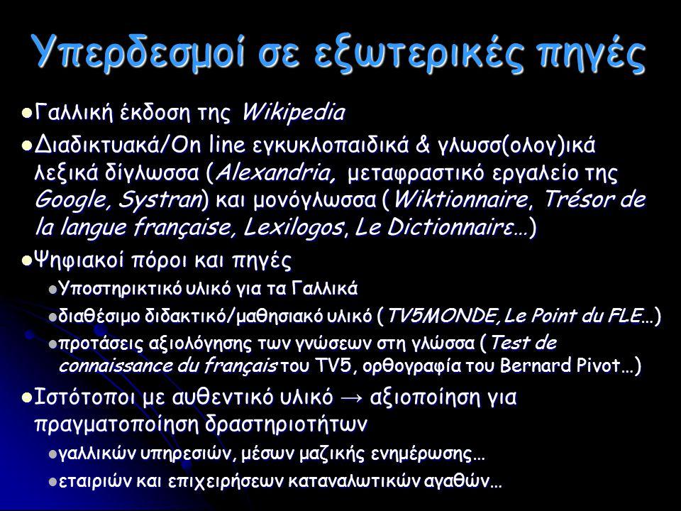 Υπερδεσμοί σε εξωτερικές πηγές Γαλλική έκδοση της Wikipedia Γαλλική έκδοση της Wikipedia Διαδικτυακά/On line εγκυκλοπαιδικά & γλωσσ(ολογ)ικά λεξικά δί