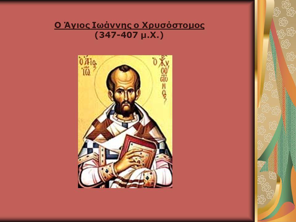 Ο Άγιος Ιωάννης ο Χρυσόστομος (347-407 μ.Χ.)