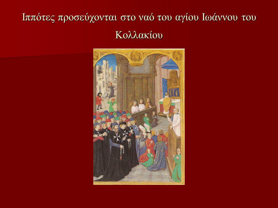Ιππότες προσεύχονται στο ναό του αγίου Ιωάννου του Κολλακίου