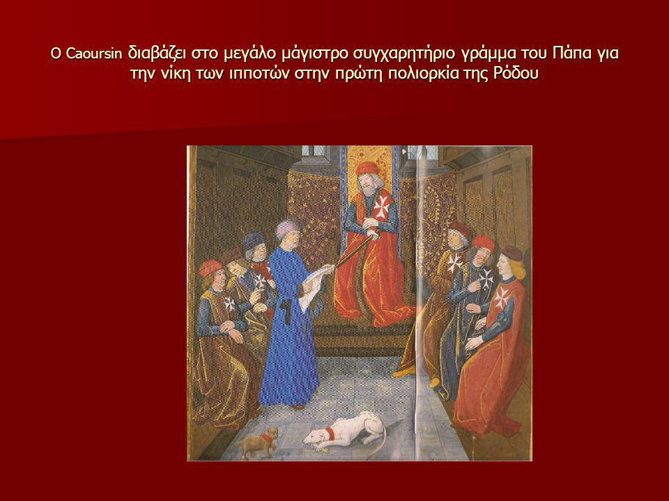Ο Caoursin διαβάζει στο μεγάλο μάγιστρο συγχαρητήριο γράμμα του Πάπα για την νίκη των ιπποτών στην πρώτη πολιορκία της Ρόδου