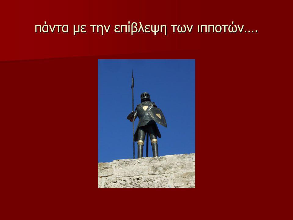 πάντα με την επίβλεψη των ιπποτών….