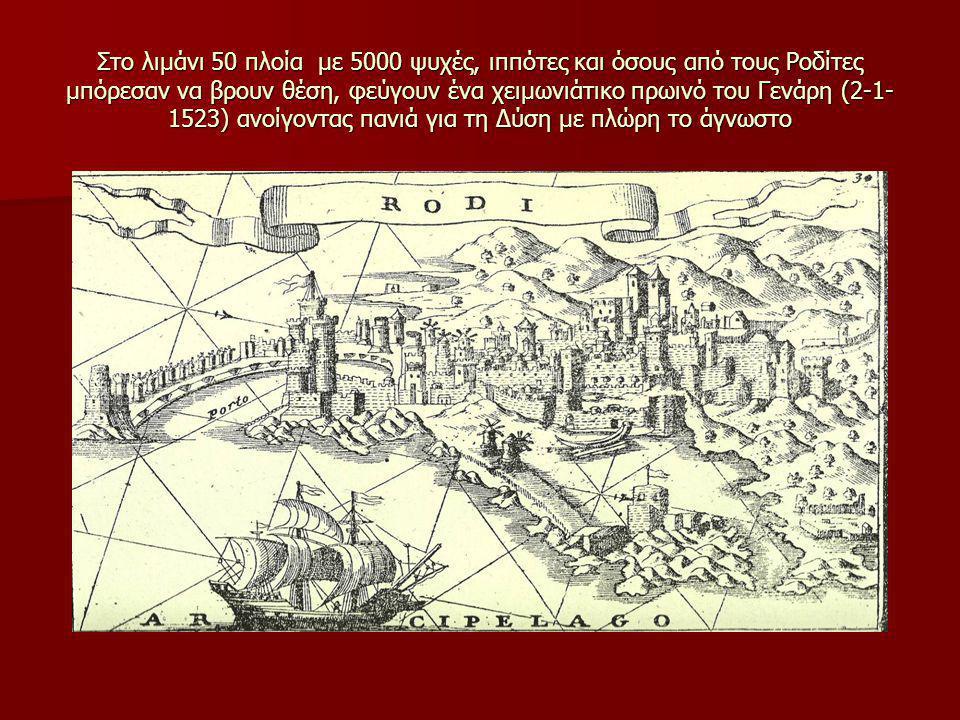 Στο λιμάνι 50 πλοία με 5000 ψυχές, ιππότες και όσους από τους Ροδίτες μπόρεσαν να βρουν θέση, φεύγουν ένα χειμωνιάτικο πρωινό του Γενάρη (2-1- 1523) ανοίγοντας πανιά για τη Δύση με πλώρη το άγνωστο