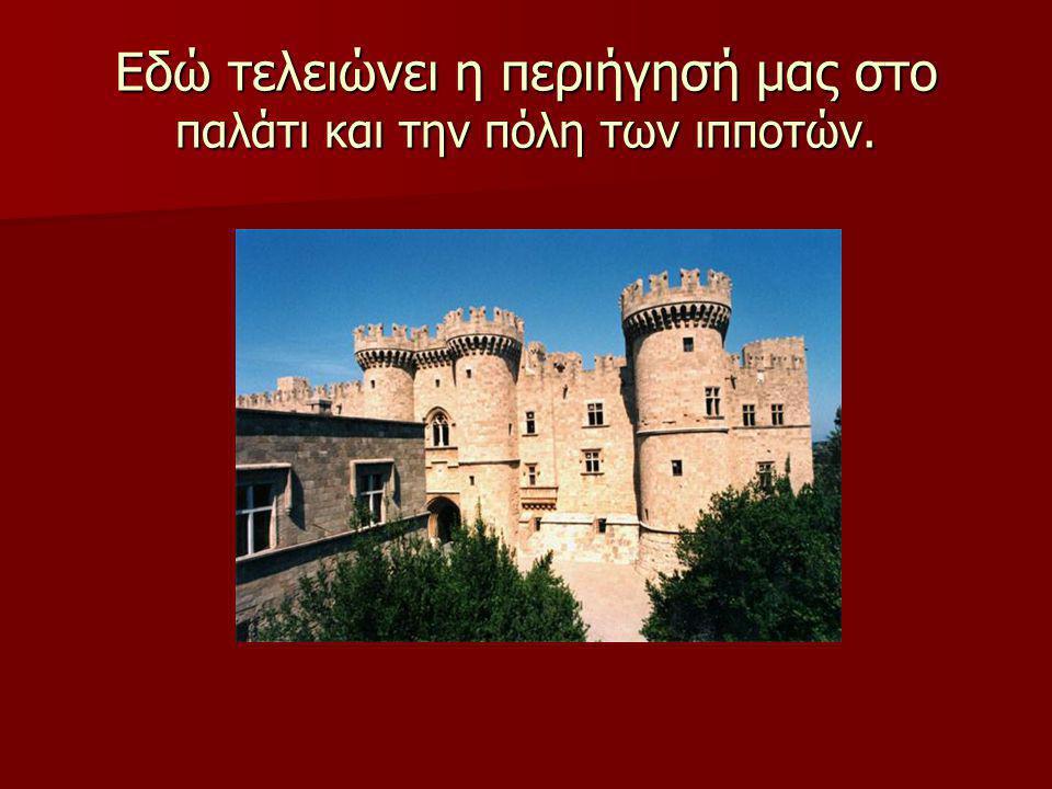 Εδώ τελειώνει η περιήγησή μας στο παλάτι και την πόλη των ιπποτών.