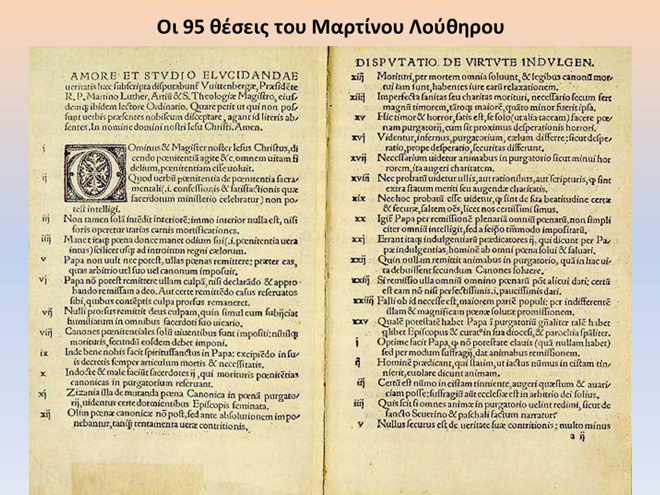 Οι 95 θέσεις του Μαρτίνου Λούθηρου