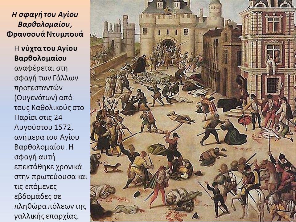 Η σφαγή του Αγίου Βαρθολομαίου, Φρανσουά Ντυμπουά Η νύχτα του Αγίου Βαρθολομαίου αναφέρεται στη σφαγή των Γάλλων προτεσταντών (Ουγενότων) από τους Καθ