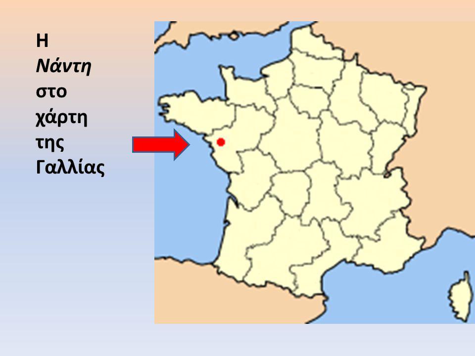 Η Νάντη στο χάρτη της Γαλλίας