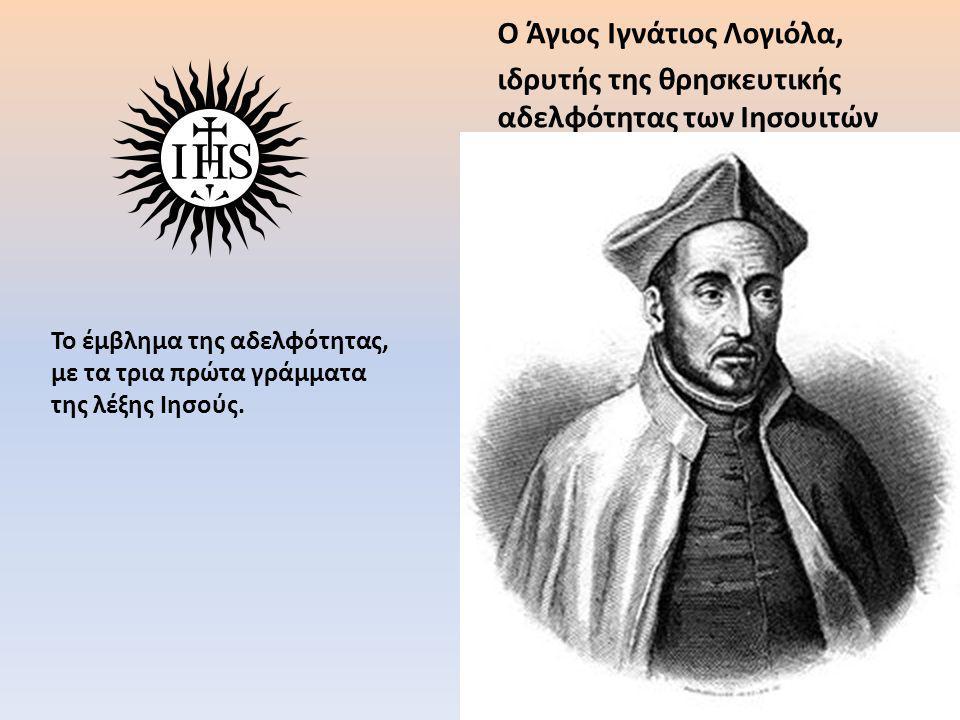 Το έμβλημα της αδελφότητας, με τα τρια πρώτα γράμματα της λέξης Ιησούς. Ο Άγιος Ιγνάτιος Λογιόλα, ιδρυτής της θρησκευτικής αδελφότητας των Ιησουιτών