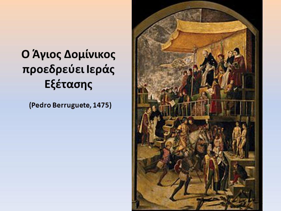 Ο Άγιος Δομίνικος προεδρεύει Ιεράς Εξέτασης (Pedro Berruguete, 1475)