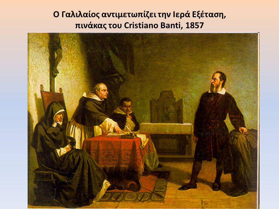 Ο Γαλιλαίος αντιμετωπίζει την Ιερά Εξέταση, πινάκας του Cristiano Banti, 1857