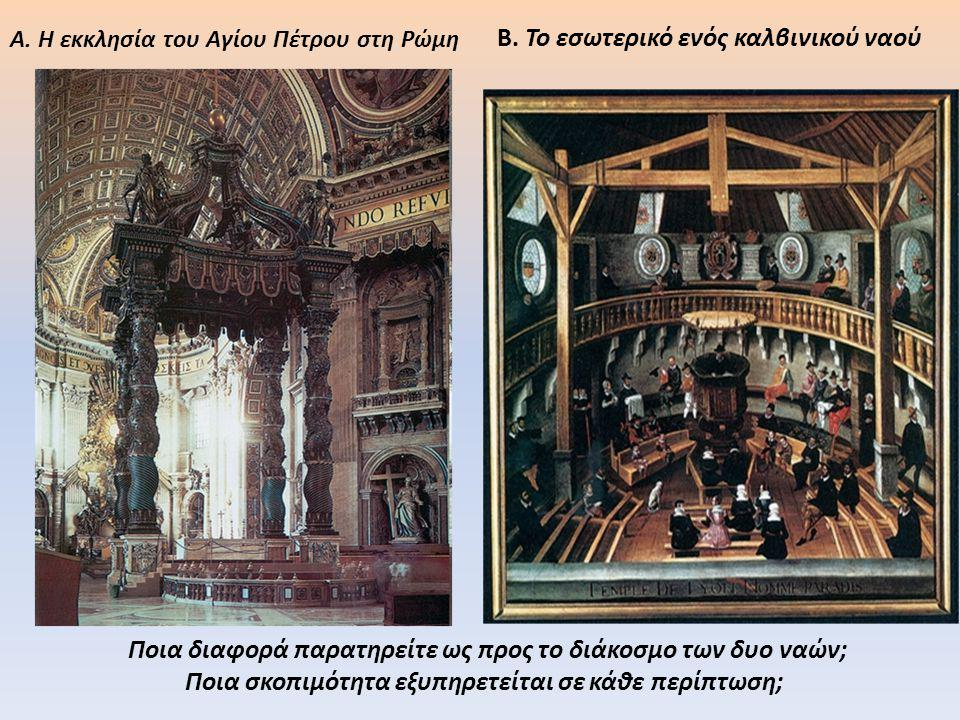 Ποια διαφορά παρατηρείτε ως προς το διάκοσμο των δυο ναών; Ποια σκοπιμότητα εξυπηρετείται σε κάθε περίπτωση; Α. Η εκκλησία του Αγίου Πέτρου στη Ρώμη Β