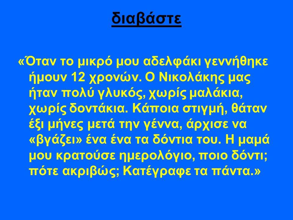 διαβάστε «Όταν το μικρό μου αδελφάκι γεννήθηκε ήμουν 12 χρονών. Ο Νικολάκης μας ήταν πολύ γλυκός, χωρίς μαλάκια, χωρίς δοντάκια. Κάποια στιγμή, θάταν
