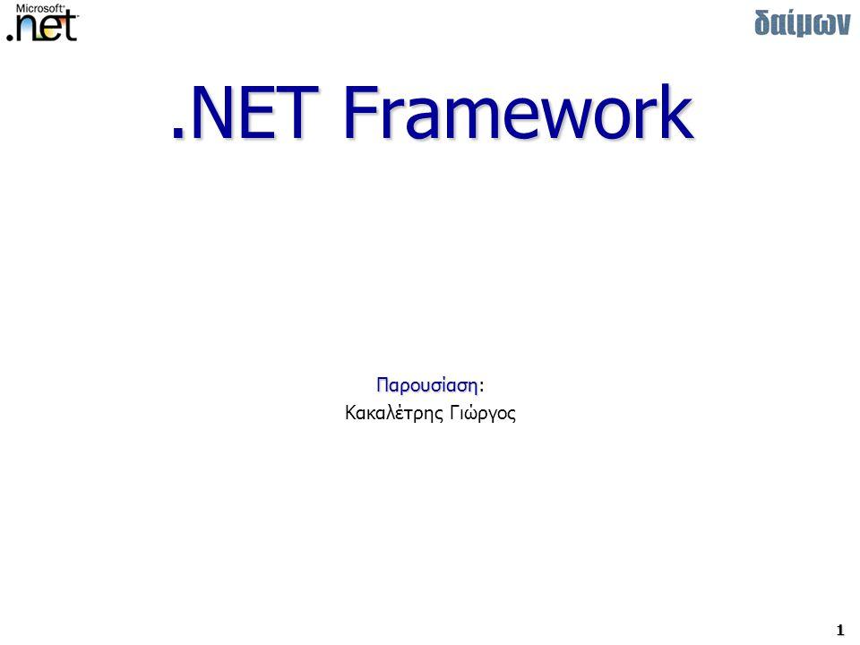 1 Παρουσίαση Παρουσίαση: Κακαλέτρης Γιώργος.NET Framework
