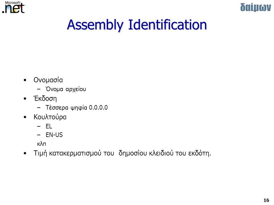 16 Assembly Identification Ονομασία –Όνομα αρχείου Έκδοση –Τέσσερα ψηφία 0.0.0.0 Κουλτούρα –EL –EN-US κλπ Τιμή κατακερματισμού του δημοσίου κλειδιού του εκδότη.