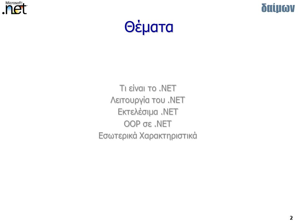 3.NET Framework Τι είναι το.NET Framework Μεταγλωττιστές C++, C#, VB, J#, Perl, SmallTalk, Oberon … Περιβάλλον Εκτέλεσης Loader Profiler JIT Compiler Class Libraries Εξωτερικές Υπηρεσίες / Εξυπηρετητές Υλικό Debuggers Verifier Λειτουργικό Σύστημα