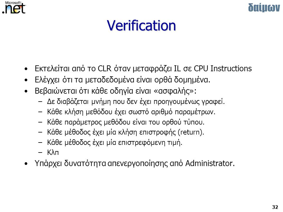 32 Verification Εκτελείται από το CLR όταν μεταφράζει IL σε CPU Instructions Ελέγχει ότι τα μεταδεδομένα είναι ορθά δομημένα.