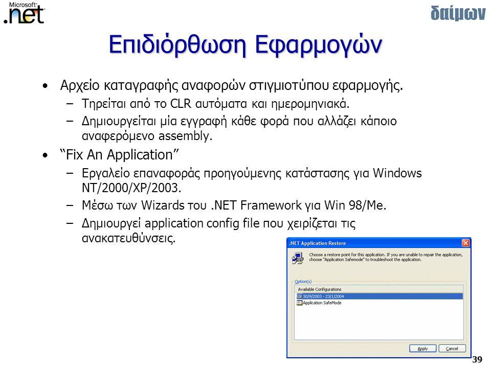 39 Επιδιόρθωση Εφαρμογών Αρχείο καταγραφής αναφορών στιγμιοτύπου εφαρμογής.