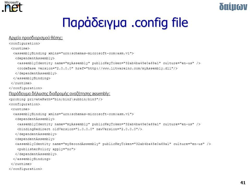41 Παράδειγμα.config file Αρχείο προσδιορισμού θέσης: Παράδειγμα δήλωσης διαδρομής αναζήτησης assembly: